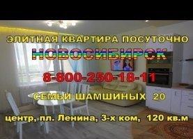 Снять - фото. Снять трехкомнатную квартиру посуточно без посредников, Новосибирск, улица Семьи Шамшиных, 20, метро Площадь Ленина - фото.